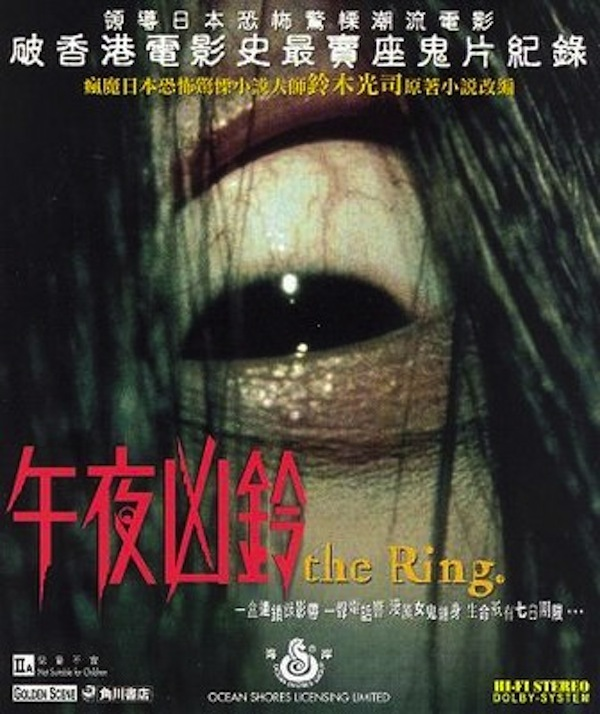 Ring Two Movie Poster