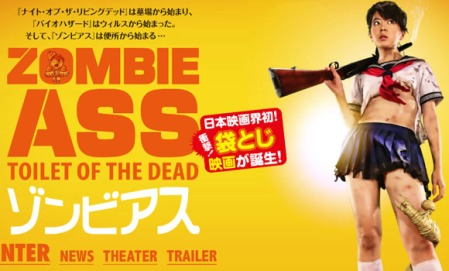 zombie-ass-movie